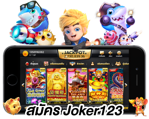 สมัคร Joker Gaming Joker123