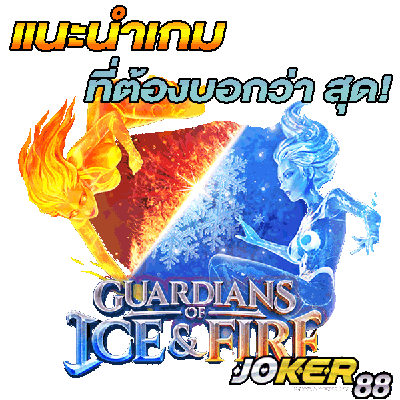 Guardians Of Ice And Fire Joker88